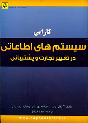 كارايي سيستم هاي اطلاعاتي در تغيير تجارت و پشتيباني از آن