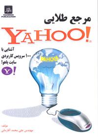 مرجع طلايي! Yahoo آشنايي با 100 سرويس كاربردي سايت