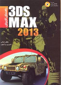 راهنماي كاربردي 3D MAX 2013