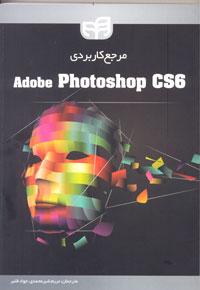 مرجع كاربردي Adobe Photoshop CS6
