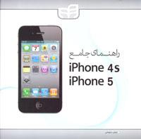 راهنماي جامع Iphone 4s -Iphone5