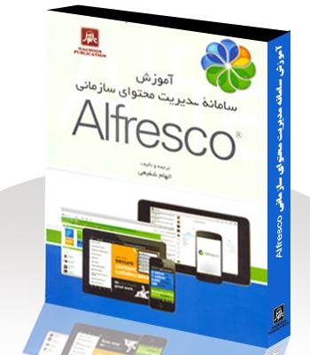 آموزش سامانه مديريت محتواي سازماني Alfresco
