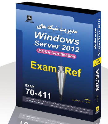 مديريت شبكه هاي Windows Server 2012  Exam:70-411 MCSA Certif