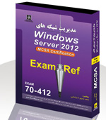 پيكربندي پيشرفته سرويس هاي Windows Server 2012 Exam 70-412 ،