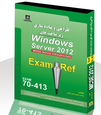 طراحي وپياده سازي زيرساخت هايWindows Server 2012Exam:70-413،