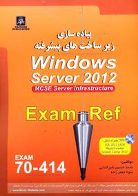 پياده سازي زيرساخت هاي پيشرفته Windows Server2012،Exam:70-41