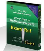 ارتقاء مدرك مهندسي  شبكه مايكروسافت(417-70)MCSA Server2012