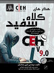 هكرهاي كلاه سفيد CEH v9.0 (اولين مرجع فارسي براي آزمون بين الملليEC-COuncil312-50