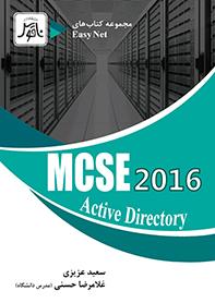 MCSE-2016- Active Directory
