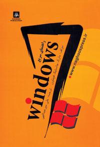 راهنماي سريع Windows 7