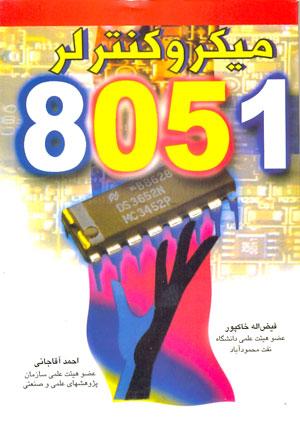 ميكروكنترلر 8051