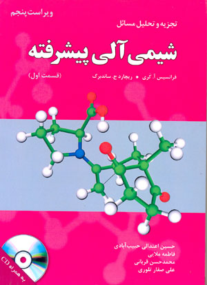 تجزيه وتحليل مسائل شيمي آلي پيشرفته (قسمت اول)