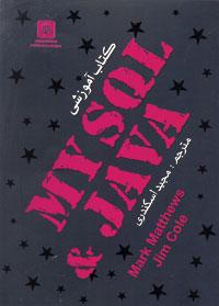 كتاب آموزشي MySQL and Java