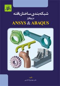 """""""شبكه بندي (مش بندي) ساختار يافته در نرم افزار ANSYS & ABAQU"""