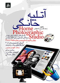 آتليه خانگيHome Photographic Studio
