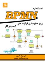 استانداردBPMNبراي مدل سازي فرآيندهاي كسب وكار