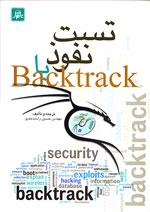 تست نفوذبا Backtrack
