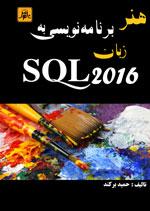 هنربرنامه نويسي به زبان SQL 2016