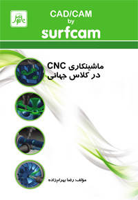 ماشينكاري CNCدركلاس جهاني (CAD/CAM by surfcam)