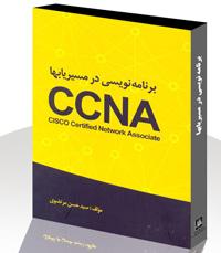 برنامه نويسي در مسيريابها CCNA (Cisco Certified Network Asso