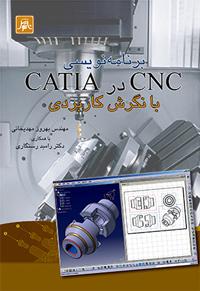 برنامه نويسي CNCدرCatiaبانگرش كاربردي