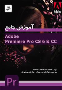 آموزش جامع Adobe Premiere Pro CS6&CC