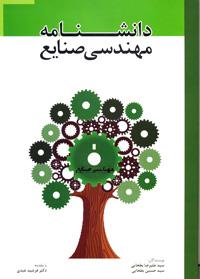 دانشنامه مهندسي صنايع