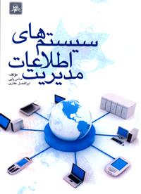 سيستم هاي اطلاعات مديريت