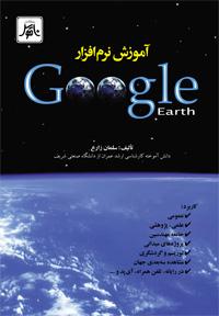 آموزش نرم افزار Google Earth