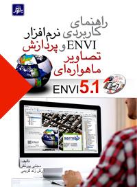 راهنماي كاربردي نرم افزارENVIوپردازش تصاوير ماهواره اي ENVI