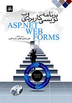 برنامه نويسي كاربردي وب ASP.NET WEB FORMS