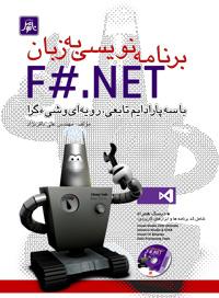 برنامه نويسي به زبان F#.NETبا سه پارادايم تابعي ، رويه اي و