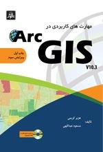 مهارت هاي كاربردي در Arc GIS v10.3چاپ اول (ويرايش سوم)
