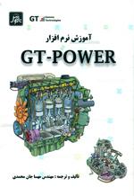 آموزش نرم افزارGT-POWER