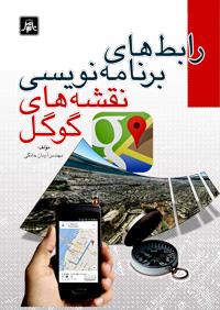 رابط هاي برنامه نويسي نقشه هاي گوگل