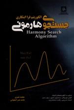 الگوريتم فراابتكاري جستجوي هارموني(Harmony Search Algorithm)