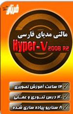 مالتي مدياي Hyper-V2008 R2؛(12ساعت آموزش فارسي)