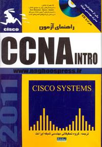 راهنماي آزمون CCNA INTRO