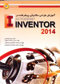 آموزش طراحي مكانيكي پيشرفته در INVENTOR 2014