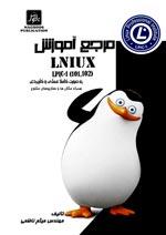 مرجع آموزش( LINUX LPIC-1(101،102(دوره 2جلدي)به صورت كاملا عم