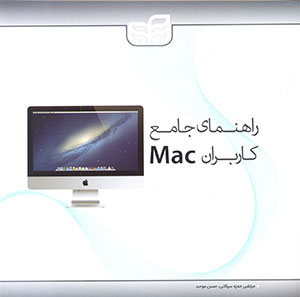 راهنماي جامع كاربران Mac
