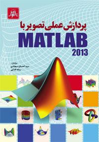 پردازش عملي  تصوير با Matlab 2013