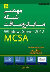 مهندسي شبكه مايكروسافت Windows Server 2012 MCSA