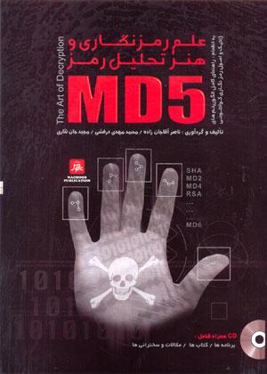 علم رمزنگاري وهنرتحليل رمز MD5