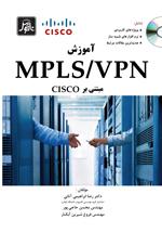 آموزش MPLS/VPNمبتني بر CISCO