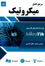 مرجع كامل ميكروتيك (همراه بامثال هاي كاربردي MikroTIK)