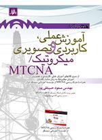 آموزش عملي،كاربردي وتصويري ميكروتيك /MTCNA