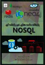 پايگاه داده هاي غيررابطه اي NOSQL