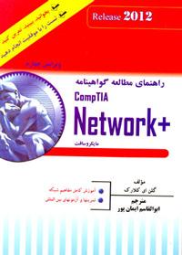 راهنماي مطالعه گواهينامه مايكروسافت +CompTIA NetWork