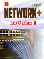 آموزش NETWORK+ازصفرتاصد